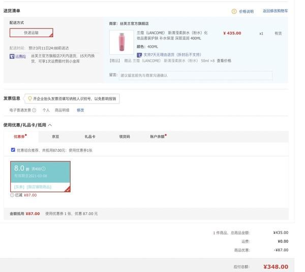 LANCOME 兰蔻 新清滢柔肤粉水 400ml(赠 同款50ml*8)