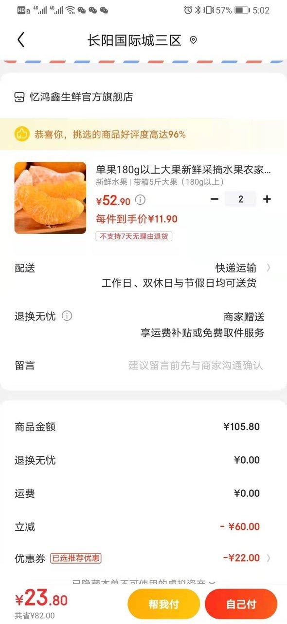 京东PLUS会员:忆鸿鑫 四川丑橘不知火 大果   带箱5斤 *2件