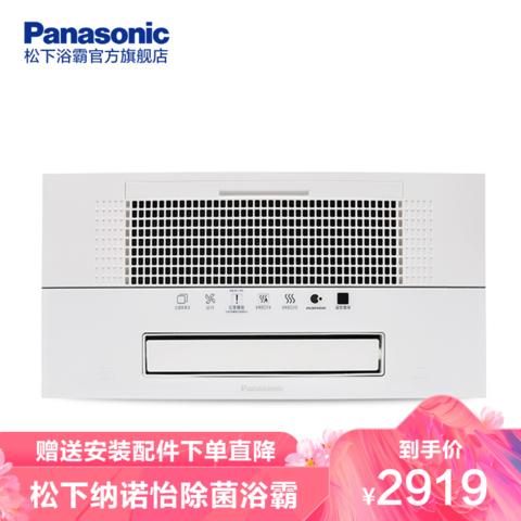 松下(Panasonic)浴霸集成吊顶风暖卫生间五合一智能遥控换气暖风浴霸暖风模块