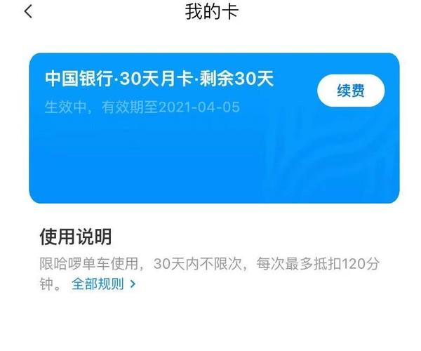 移动专享:中国银行 X 哈啰出行30天内不限次单车月卡