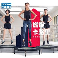 DECATHLON 迪卡侬  8558559 家用蹦蹦床