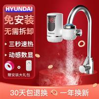 韩国现代(HYUNDAI)电热水龙头免安装速热家用