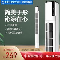 艾美特(Airmate)塔扇电风扇家用落地扇无叶风扇遥控定时可拆洗直流变频32档风量 机械款CT-R1