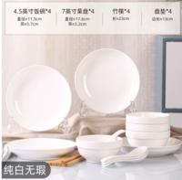 纯白无瑕碗盘组合餐具 18件套装