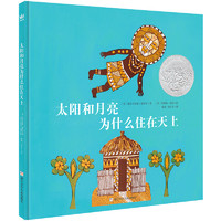 京东PLUS会员:《凯迪克银奖绘本:太阳和月亮为什么住在天上》