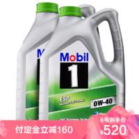 Mobil美孚1号全合成机油 ESP 0W-40 C3 SN级 5L 2件装