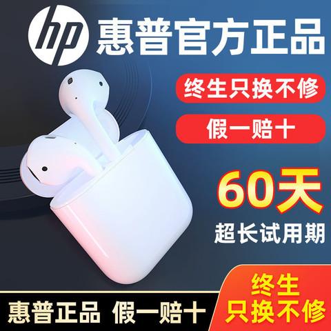 惠普HP高音质音效无线蓝牙耳机华为苹果小米运动通用迷你入耳式