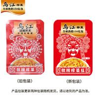 乌江 涪陵榨菜微辣榨菜 15g*30袋