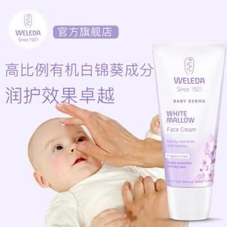 WELEDA 维蕾德 白锦葵婴儿面霜 常规装 50ml *2件