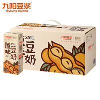 Joyoung 九阳  低甜原味豆奶 250ml*15盒 *5件