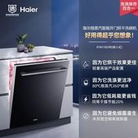 Haier 海尔 EYW13029D 嵌入式洗碗机 13套