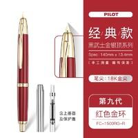 PILOT 百乐 Capless系列 按动式钢笔 18K金尖 含上墨器保护盖