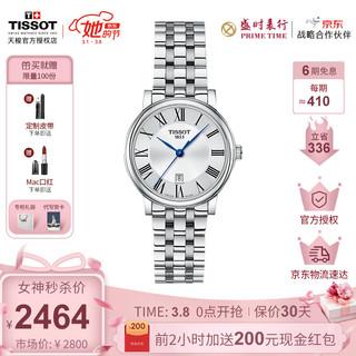 TISSOT 天梭 瑞士天梭(TISSOT)手表卡森臻我系列石英女款 钢带 T122.210.11.033.00