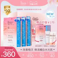 MINON/蜜濃氨基酸面膜女美白保濕修護日本進口12片護膚品乳液面膜