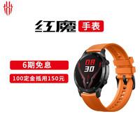 努比亞 紅魔手表 運動智能手表 血氧檢測/自定義表盤/超長續航/多種專業運動模式 赤焰橙