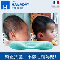 Hagaday哈卡达 婴儿枕头0-1岁定型枕防偏头 新生儿婴幼儿纠正矫正头型 宝宝儿童  透气夏款 薄荷绿+精梳棉枕套 *2件