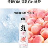 元気森林无糖零脂0卡白桃苏打气泡水饮料元气水网红饮品汽水