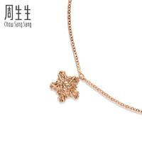 Chow Sang Sang 周生生 薄荷系列 91600B 18K金五角星手链