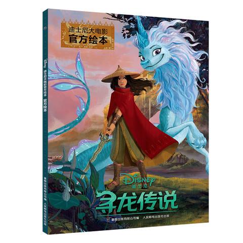 新品发售:《迪士尼 寻龙传说绘本》