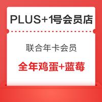 京东PLUS京典卡+1号会员店 联合年卡会员