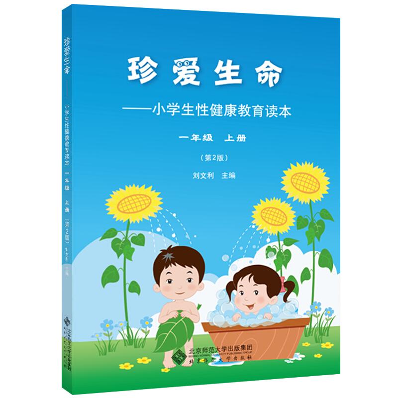 《珍爱生命:小学生性健康教育读本 一年级 上册》(第二版)
