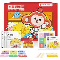 小猴AI课 思维英语 10节趣味动画课+赠学习礼盒