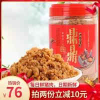 鼎鼎肉松福建老字號油酥/海苔500g烘焙壽司豬肉松營養早餐食品