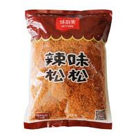 味斯美 肉松A級金黃色松松原味、辣味佐餐肉松 佐餐面包肉松 肉粉松蛋糕面包外撒肉松 辣松A級(1kg)