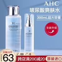 AHC爽肤水化妆水神仙水补水保湿收缩毛孔男女学生护肤水正品清爽
