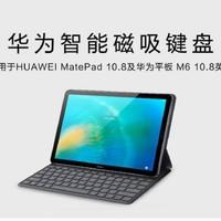 HUAWEI 华为 磁吸键盘 不带NFC