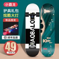 四輪滑板初學者成人男女生青少年滑板成年兒童短板專業雙翹滑板車