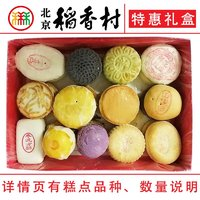 daoxiangcun 北京稻香村 糕点礼盒 1400g