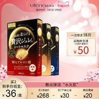 utena/佑天蘭黃金果凍面膜日本面膜補水保濕3盒9片官方正品女
