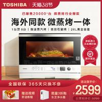 東芝SD80微波爐烤箱一體機微蒸烤一體家用進口微蒸烤三合一光波爐