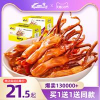 精武鴨舌頭240g溫州風味醬香鹵味的特產零食小吃休閑食品