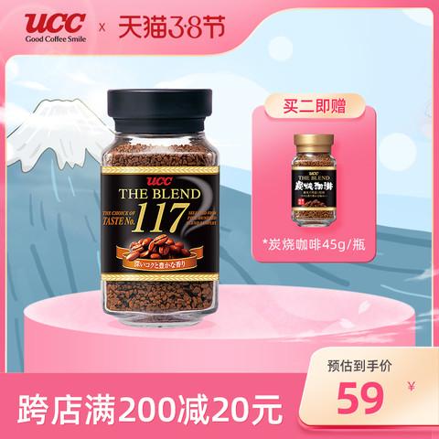 UCC悠诗诗117冻干速溶纯黑咖啡粉90g 罐装健身苦咖啡日本进口正品
