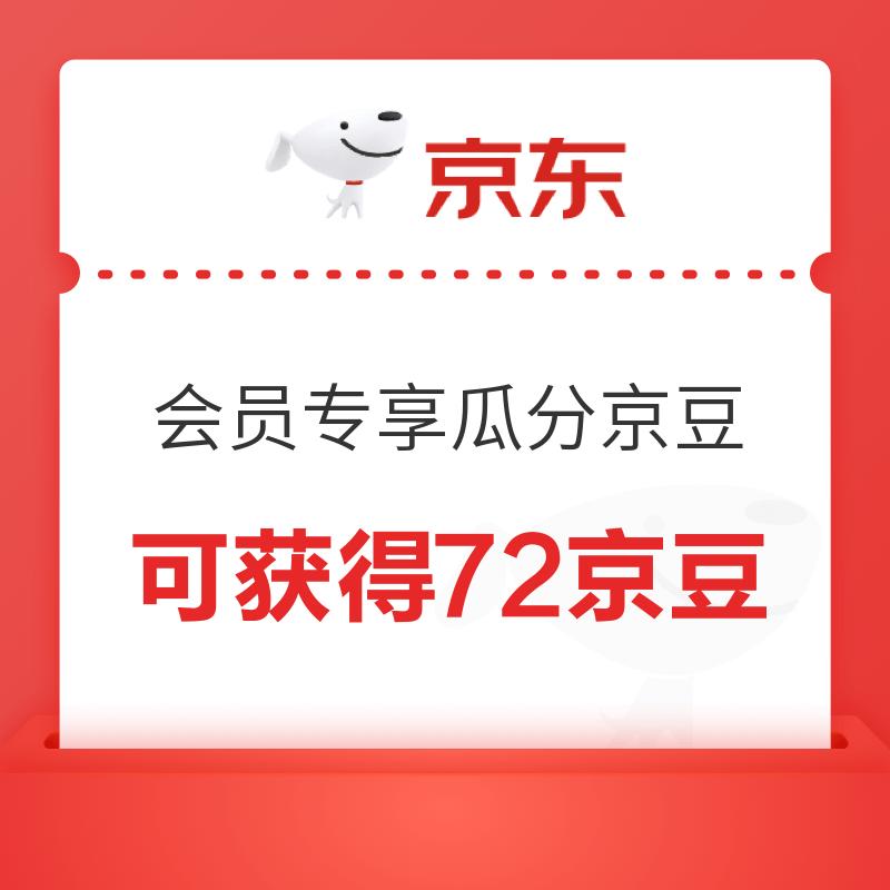 移动专享 : 京东 圣元自营旗舰店 会员专享瓜分京豆