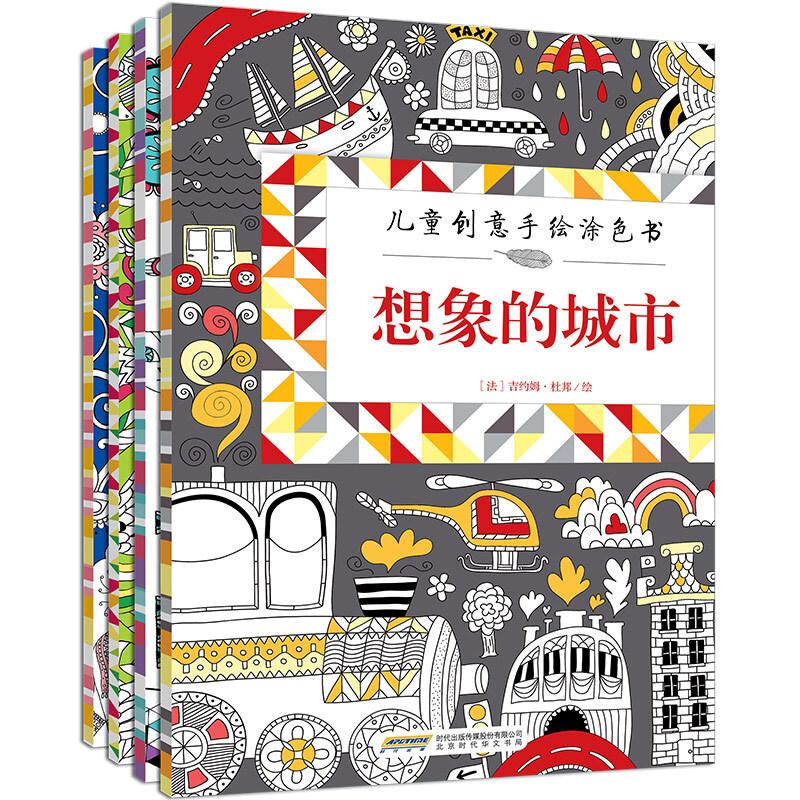 《儿童创意手绘涂色书》(套装共4册)
