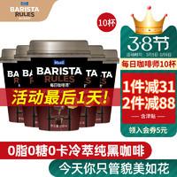 Maeil每日咖啡師韓國純咖啡即飲冷萃無糖0脂速溶黑咖啡250ml*10杯