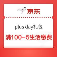 京東PLUS會員 : 京東plus day 震撼禮包 領支付/繳費券