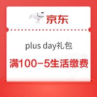 京东plus day 震撼礼包 领支付/缴费券