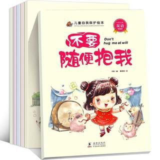 《儿童自我保护绘本》(套装共6册)