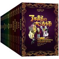 《绿野仙踪全集》(插图版、套装共14册)
