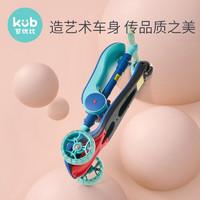 kub 可优比 儿童滑板车三轮可坐