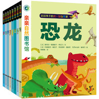 《亲亲自然图书馆》(套装共8册)
