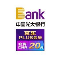 移动专享: 光大银行 X 京东 Plus会费立减券