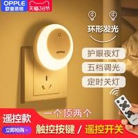 欧普遥控光控人体感应小夜灯节能卧室插电款床头睡眠婴儿喂奶护眼 *8件