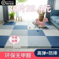 爬爬墊泡沫地墊拼接家用爬行加臥室地板墊子兒童厚地毯拼圖榻榻米 *2件
