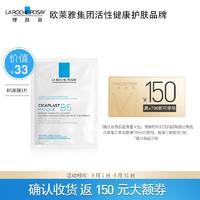理膚泉 B5多效保濕修復面膜 單片25g (體驗裝)