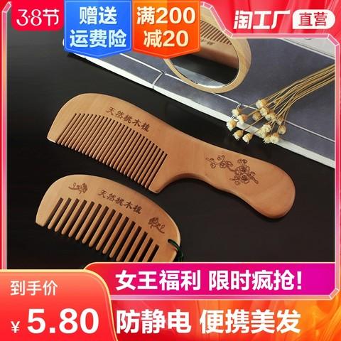 精品桃木梳子梳无顺发按摩家用梳男女礼物长发经络头皮卷发梳头